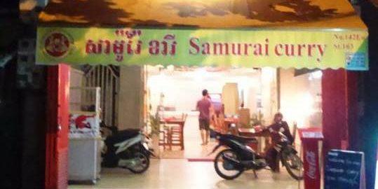 現在のサムライカレーの店舗