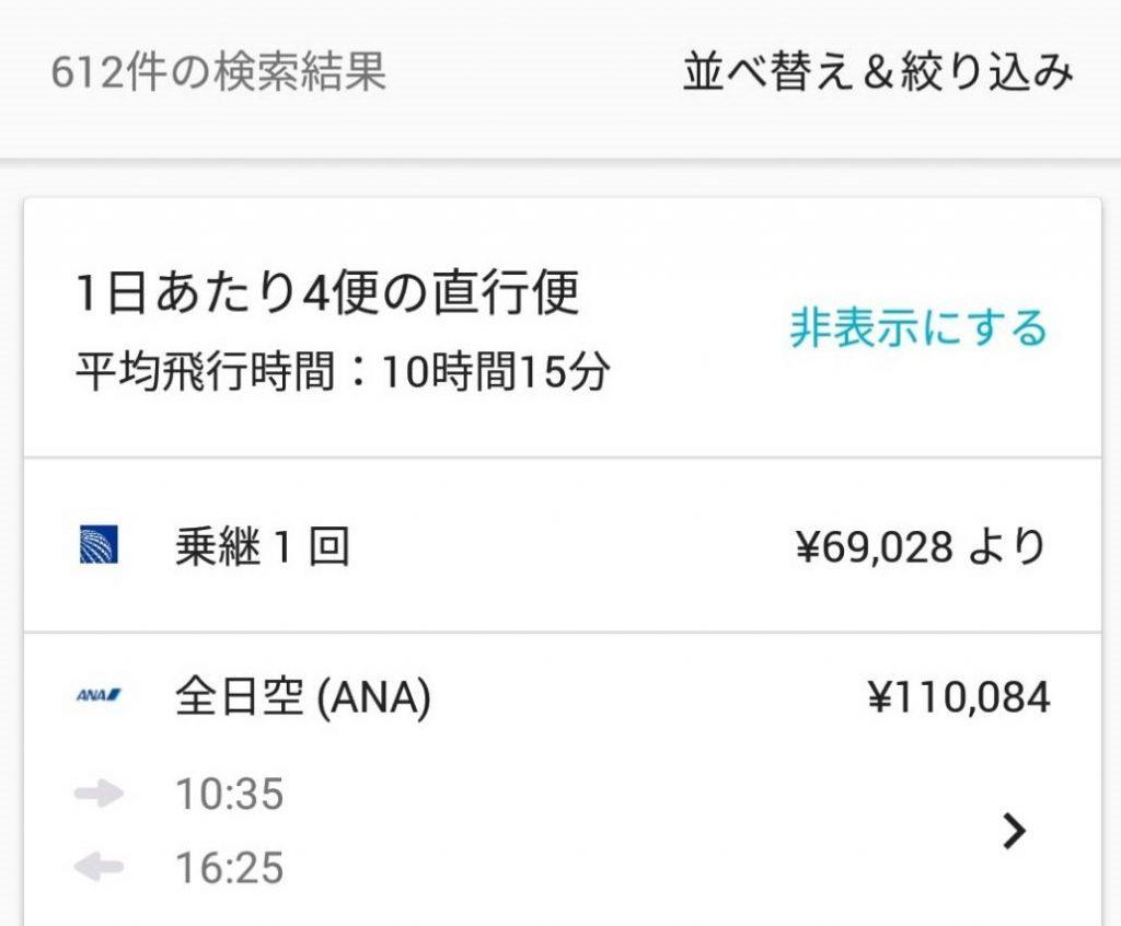海外で航空券を探せるアプリ